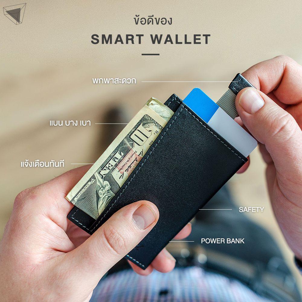 ข้อดีของ SmartWallet