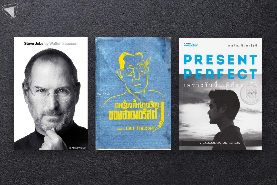 ผู้ชายอ่านหนังสือ Steve Jobs (Walter Isaacson), รวมเรื่องสั้นบางเรื่องของฮิวเมอร์ริสต์ (อบ ไชยวสุ), Present Perfect เพราะวันนี้…ดีที่สุดแล้ว (ฌอห์ณ จินดาโชติ)