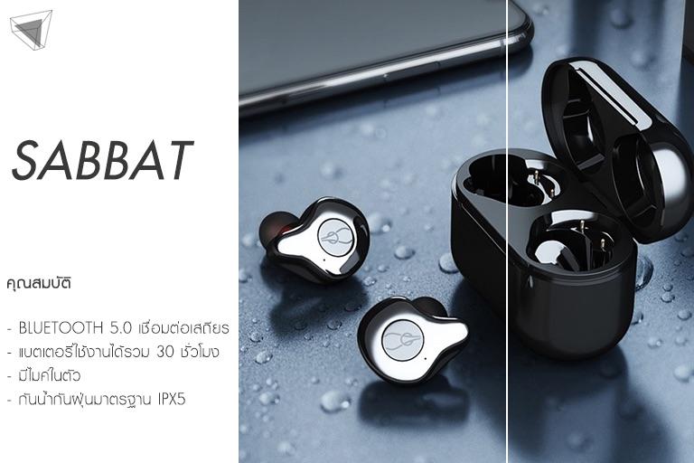 Sabbat E12 True Wireless