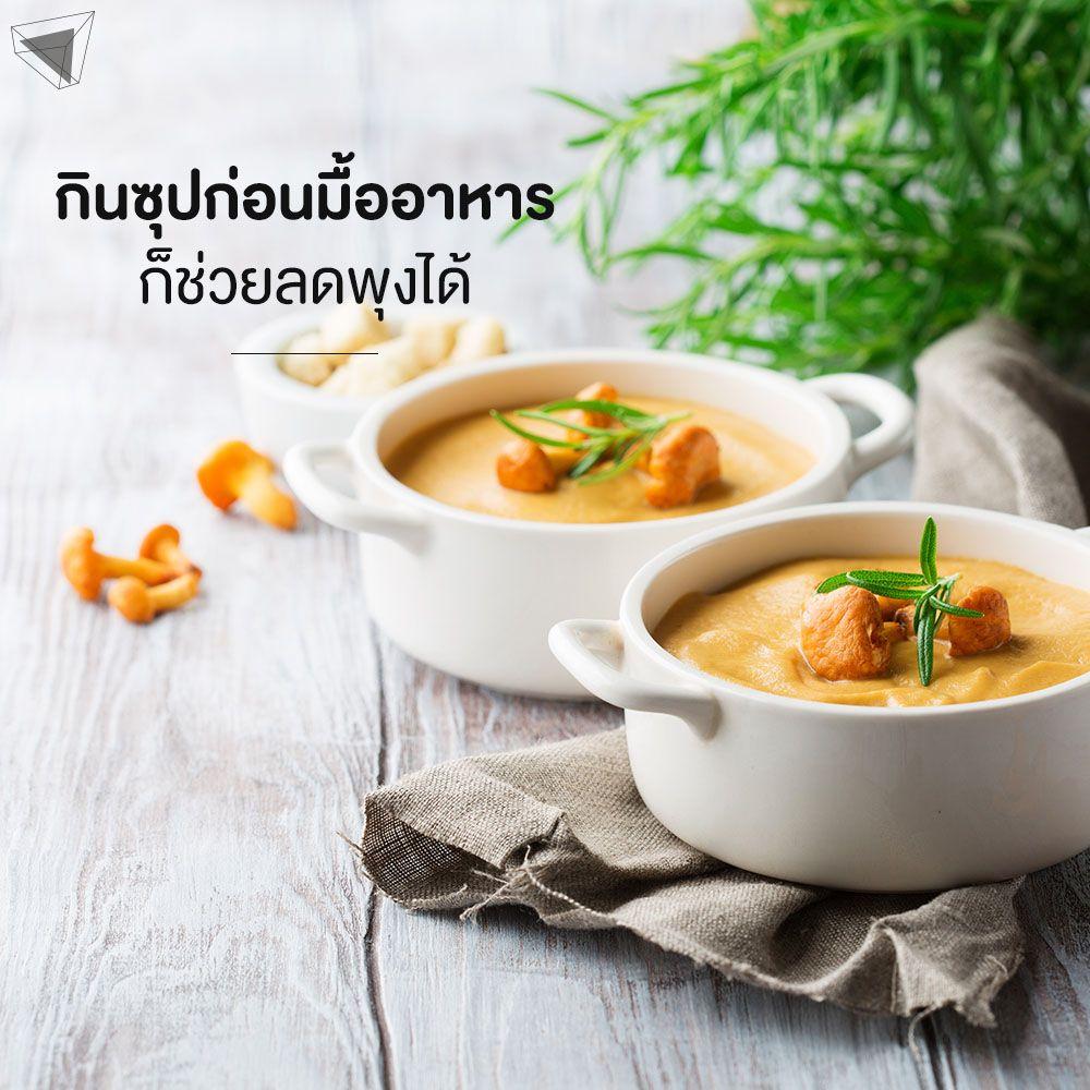กินซุปก่อนมื้ออาหารก็ช่วยลดพุงได้