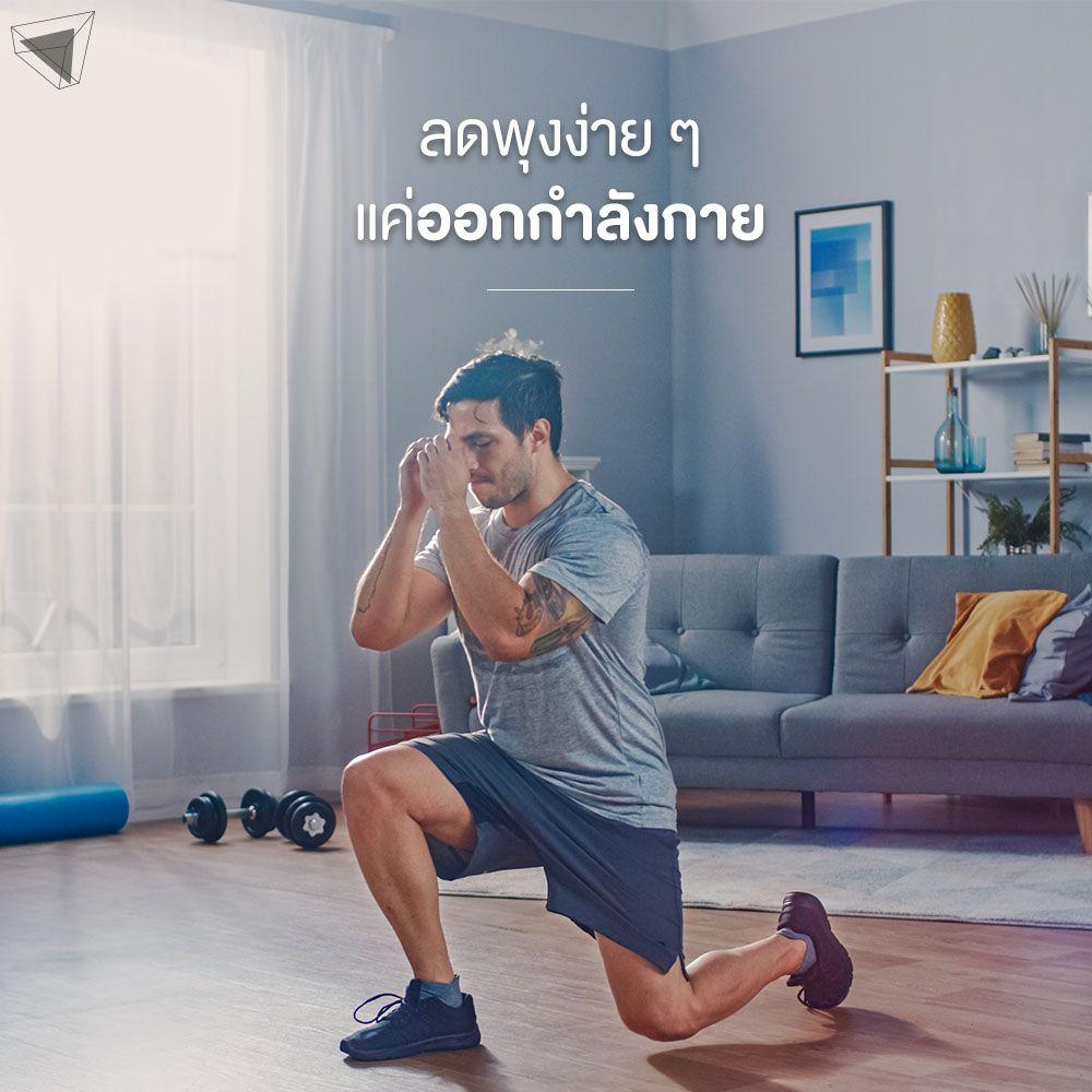 ลดพุงง่าย ๆ แค่ออกกำลังกาย