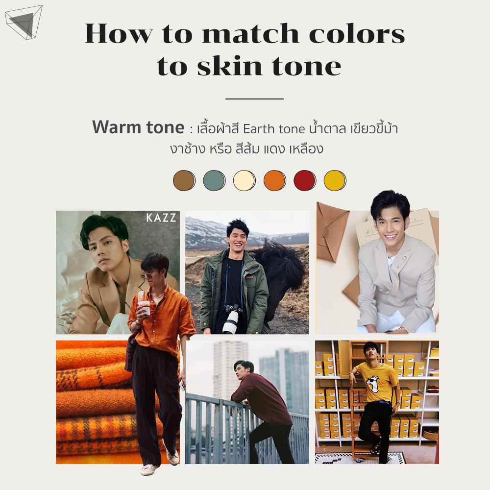 ผิวโทนร้อน (Warm tone) เส้นเลือดสีเขียวเข้ม หรือสีโอลีฟ