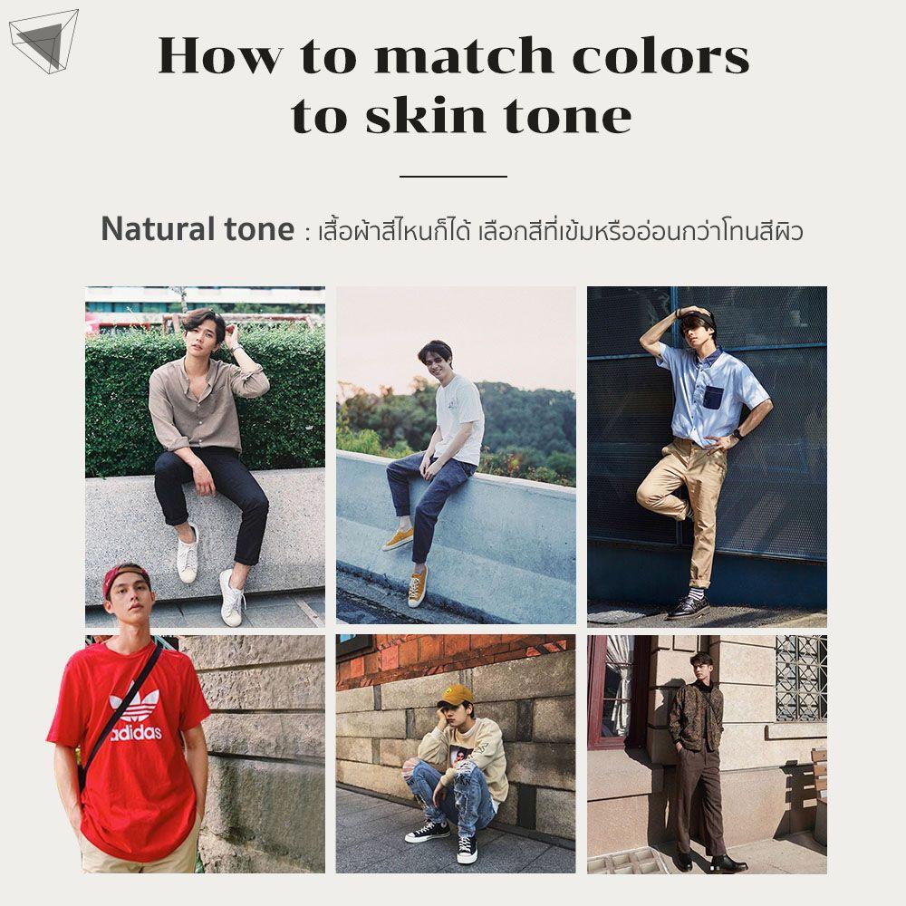 ผิวโทนธรรมชาติ (Natural tone) เส้นเลือดสีเขียวและน้ำเงินปนกัน