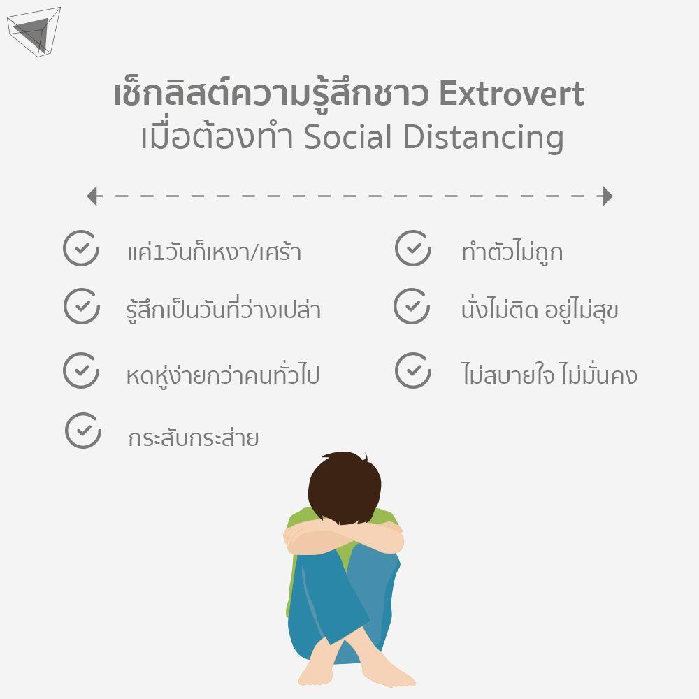 Social Distancing ทำให้ชาว Extrovert รู้สึกอย่างไร