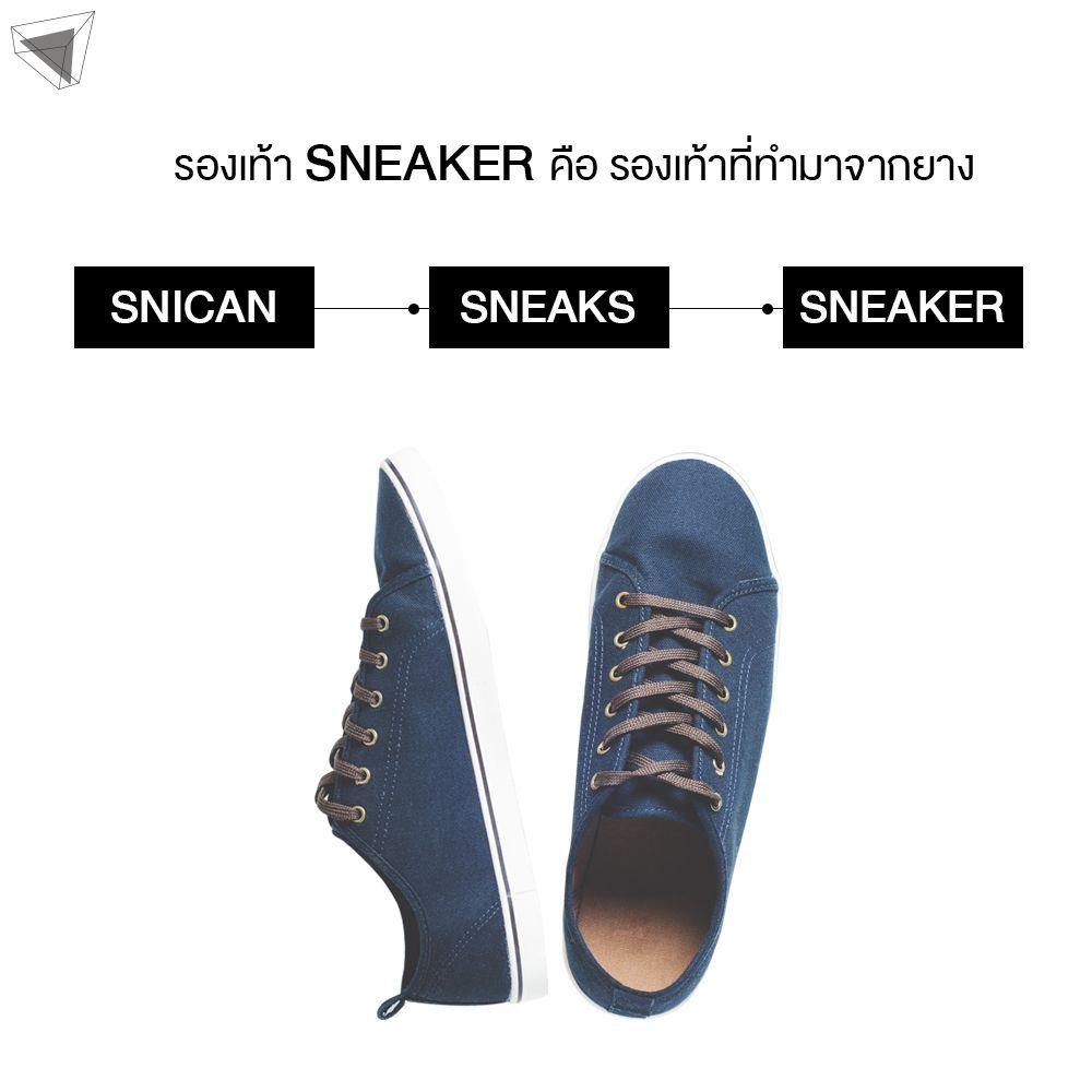รองเท้า Sneaker คืออะไร