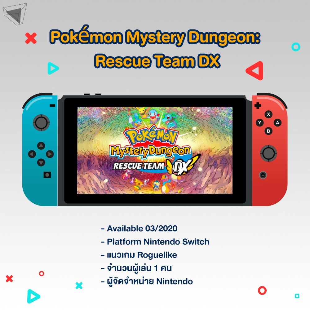 เกม Nintendo Switch Pokémon Mystery Dungeon: Rescue Team DX