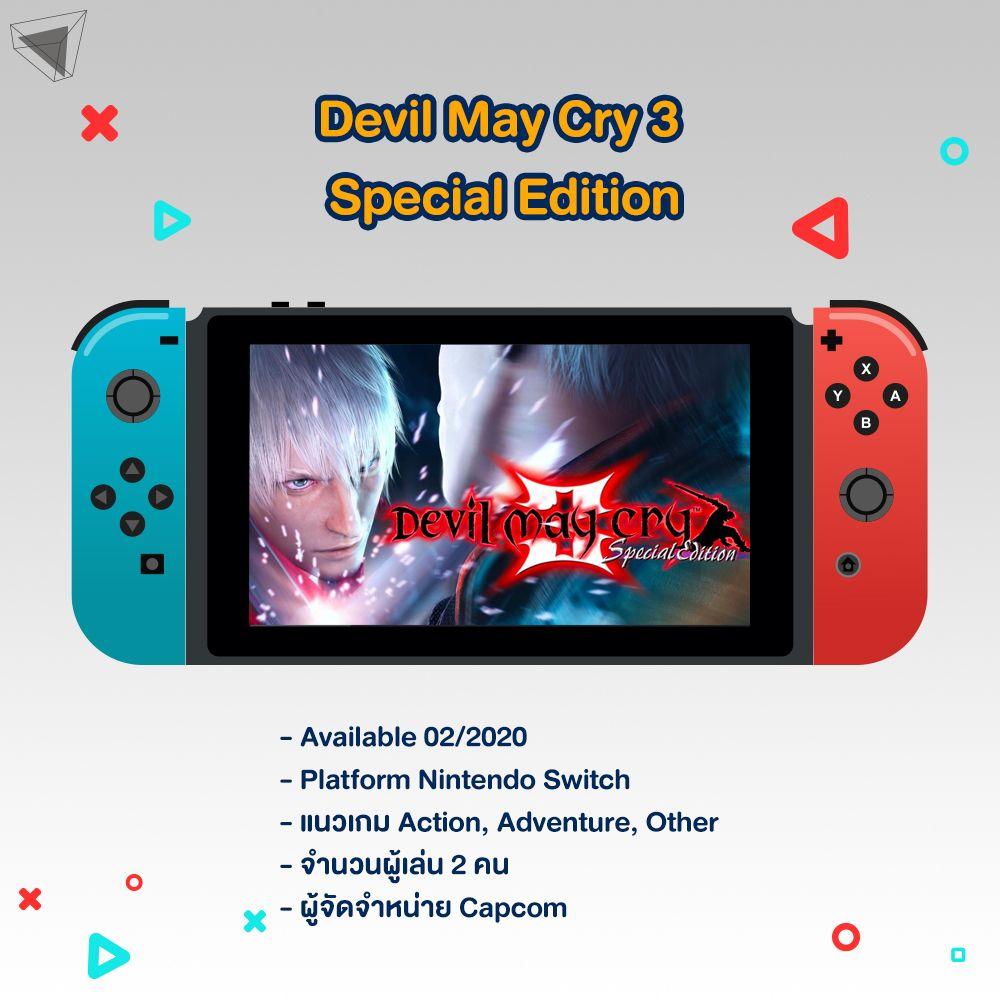 เกม Nintendo Switch Devil May Cry 3 Special Edition