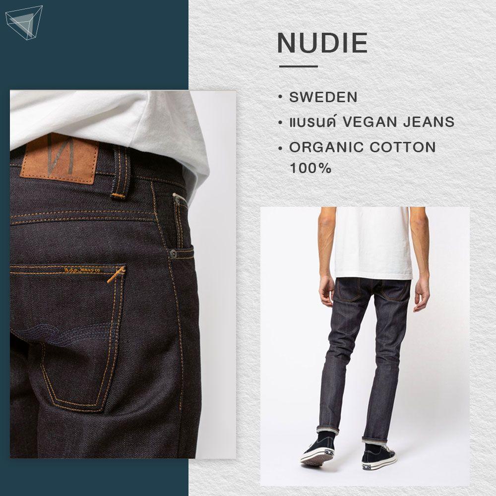 กางเกงยีนส์ผู้ชาย Nudie