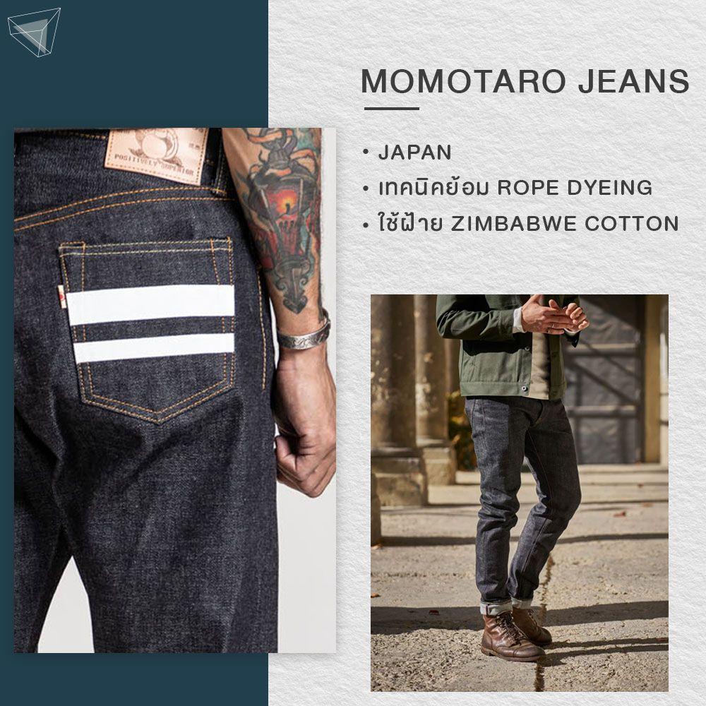 กางเกงยีนส์ผู้ชาย Momotaro Jeans