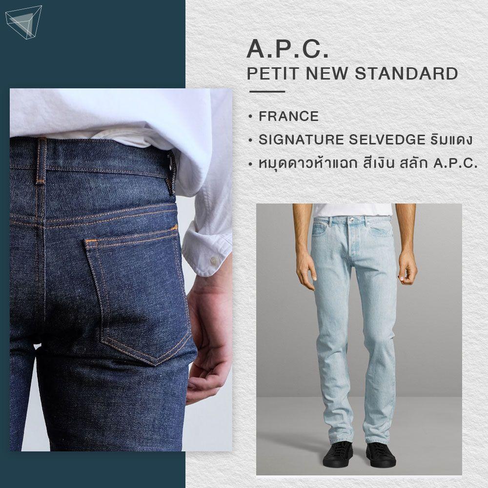 กางเกงยีนส์ผู้ชาย A.P.C. Petit New Standard