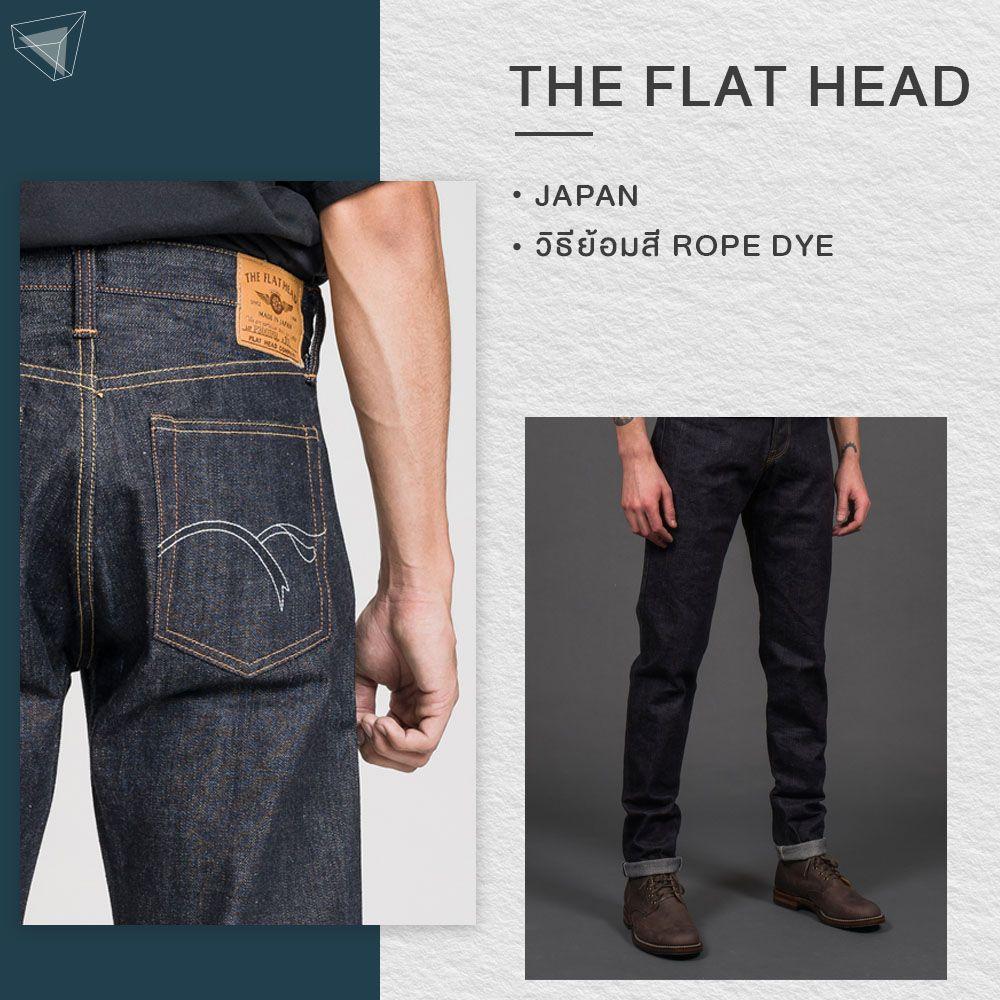 กางเกงยีนส์ผู้ชาย The Flat head