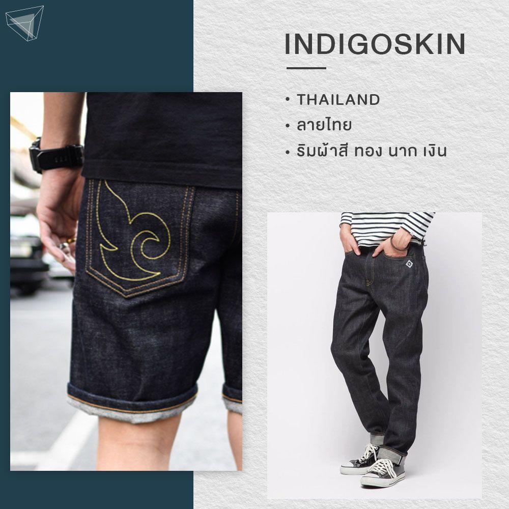 กางเกงยีนส์ผู้ชาย Indigoskin