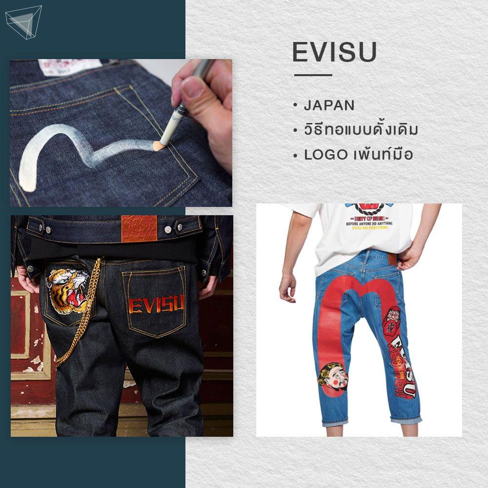 กางเกงยีนส์ผู้ชาย Evisu