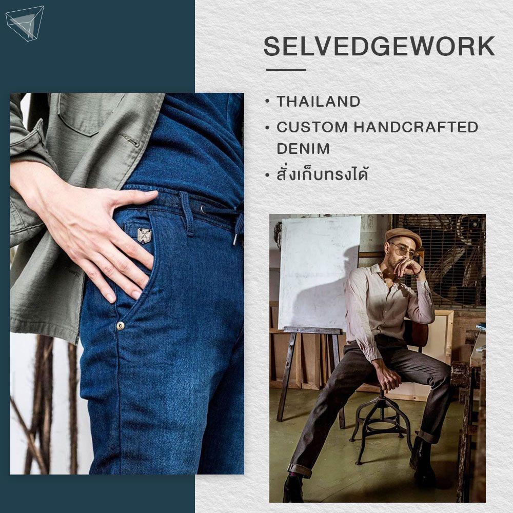 กางเกงยีนส์ผู้ชาย Selvedgework