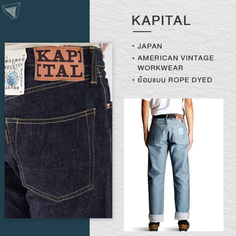 กางเกงยีนส์ผู้ชาย Kapital