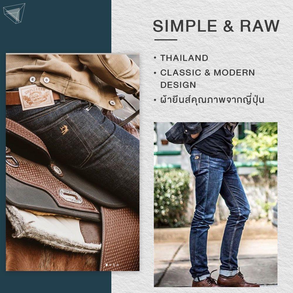 กางเกงยีนส์ผู้ชาย Simple & Raw
