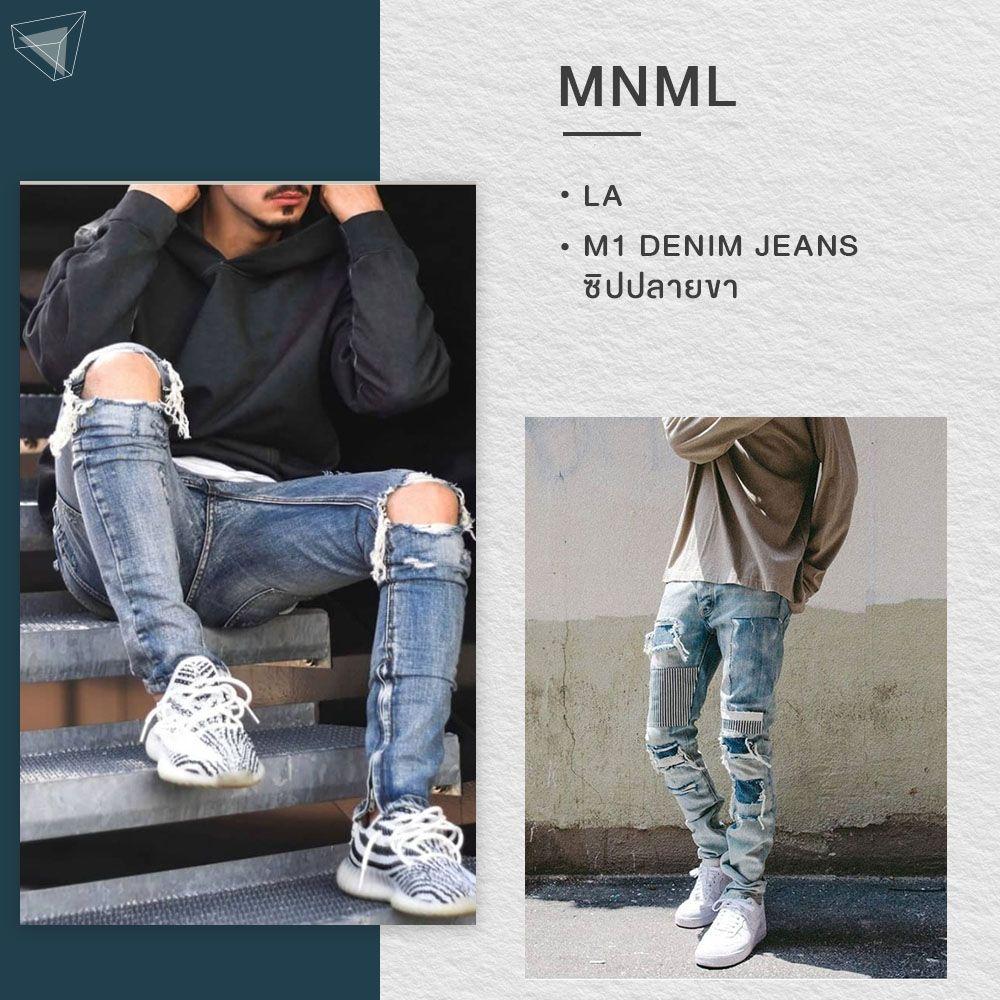 กางเกงยีนส์ผู้ชาย MNML