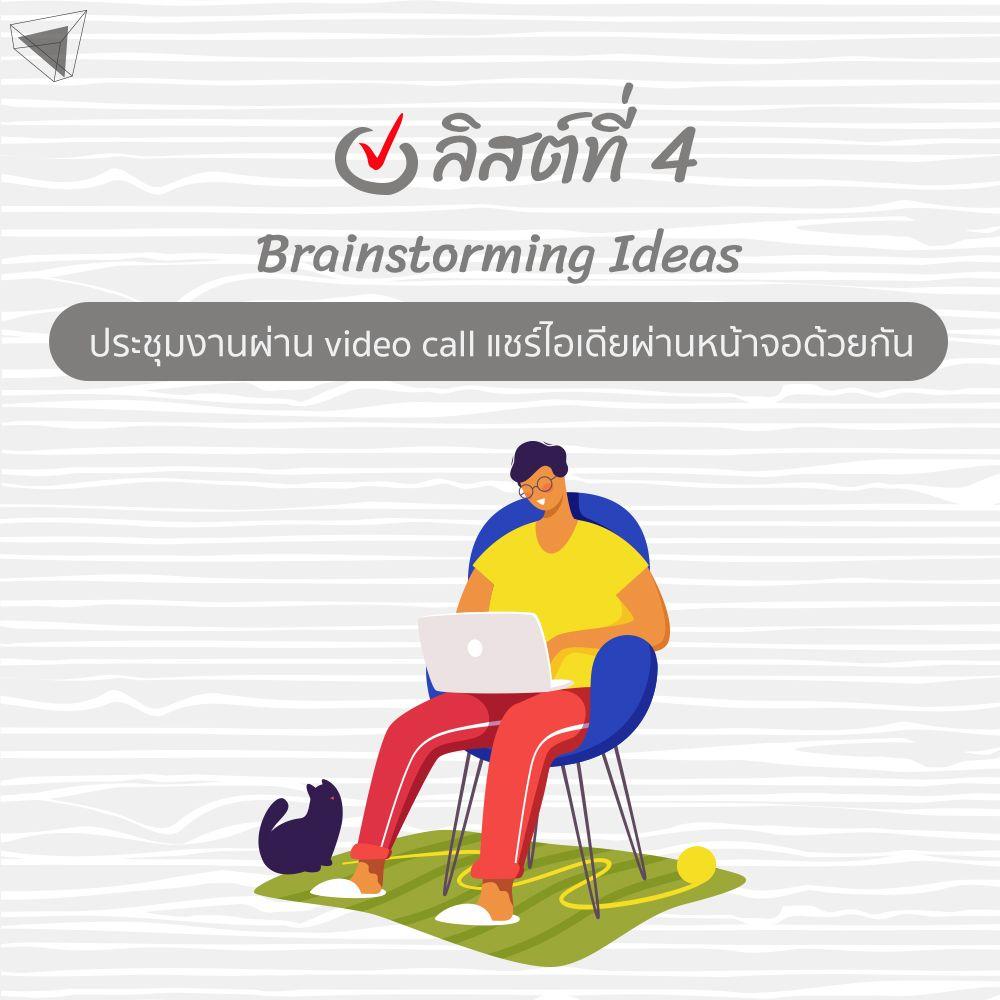 ลิสต์ที่ 4. ใช้เทคโนโลยีช่วย Brainstorming Ideas