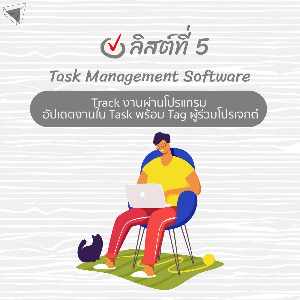 ลิสต์ที่ 5. ใช้ Software ในการ Track งาน