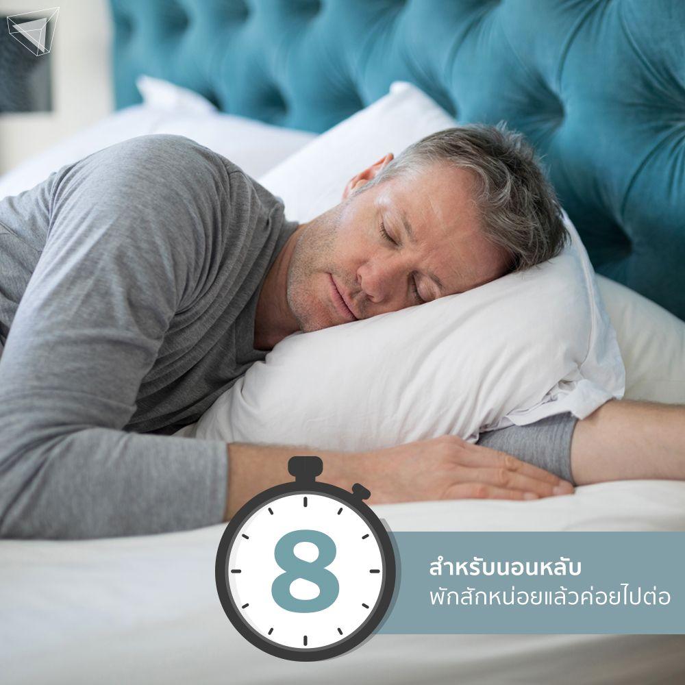 Work-life flow 8 ชั่วโมง สำหรับการนอนหลับ