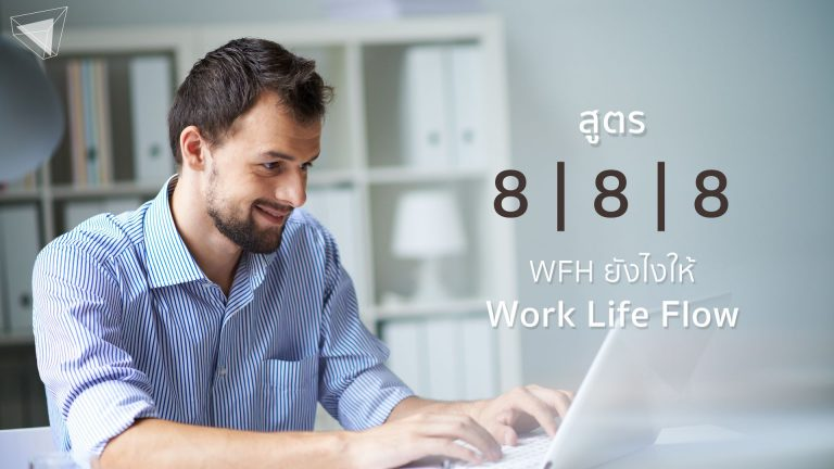 Work life flow and Work from home