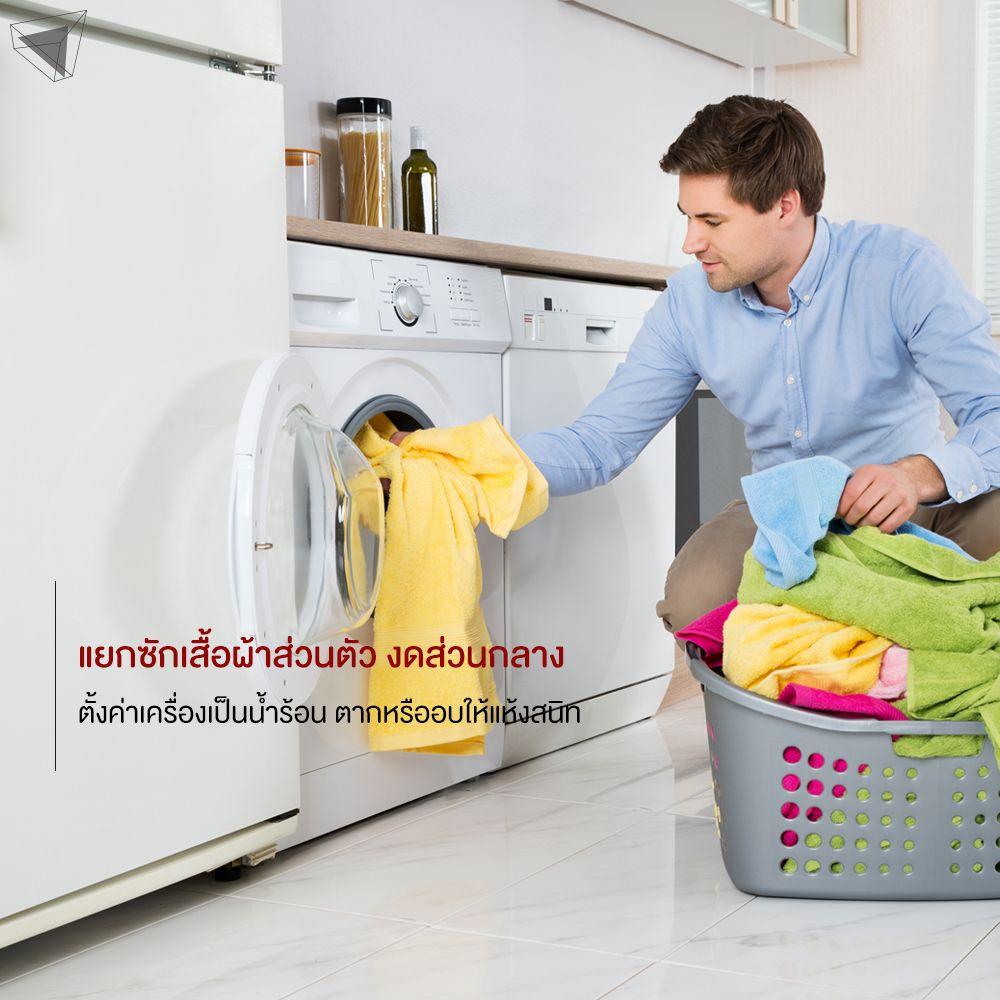 วิธีดูแลบ้าน 2. ทำความสะอาดเครื่องแต่งกาย