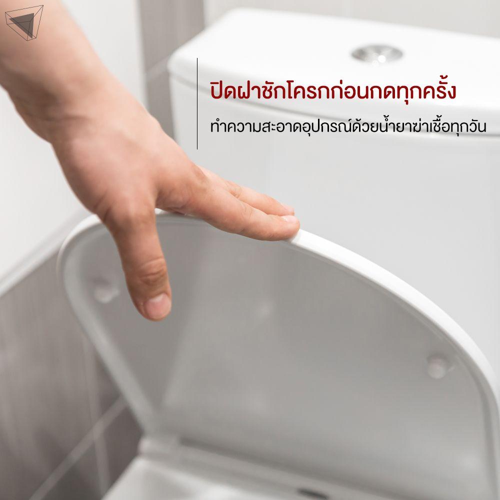 วิธีดูแลบ้าน 3. ใช้ห้องน้ำอย่างปลอดภัย ไร้เชื้อโรค
