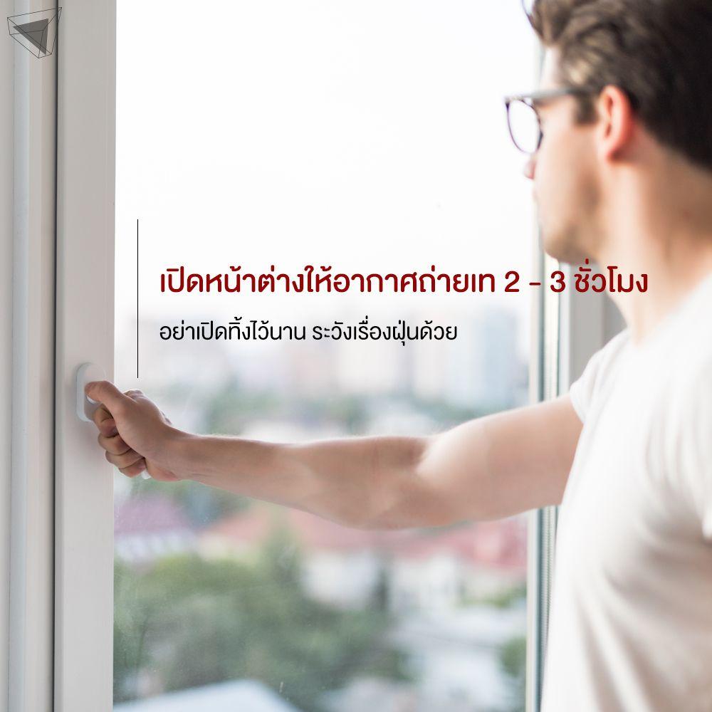 วิธีดูแลบ้าน 4. ทำให้บ้านมีอากาศถ่ายเท ปลอดโปร่ง