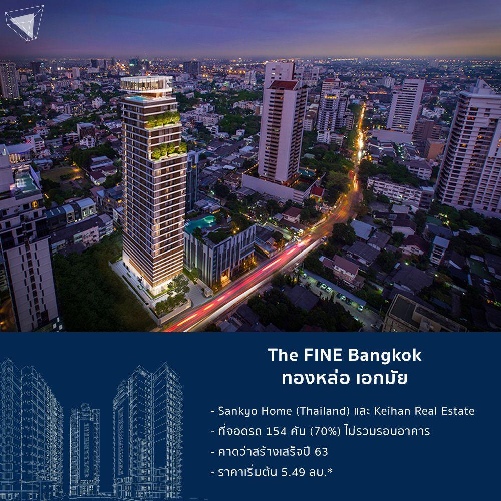 คอนโด ทองหล่อ The FINE Bangkok ทองหล่อ เอกมัย