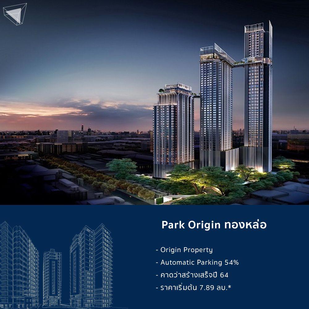 คอนโด ทองหล่อ Park Origin ทองหล่อ