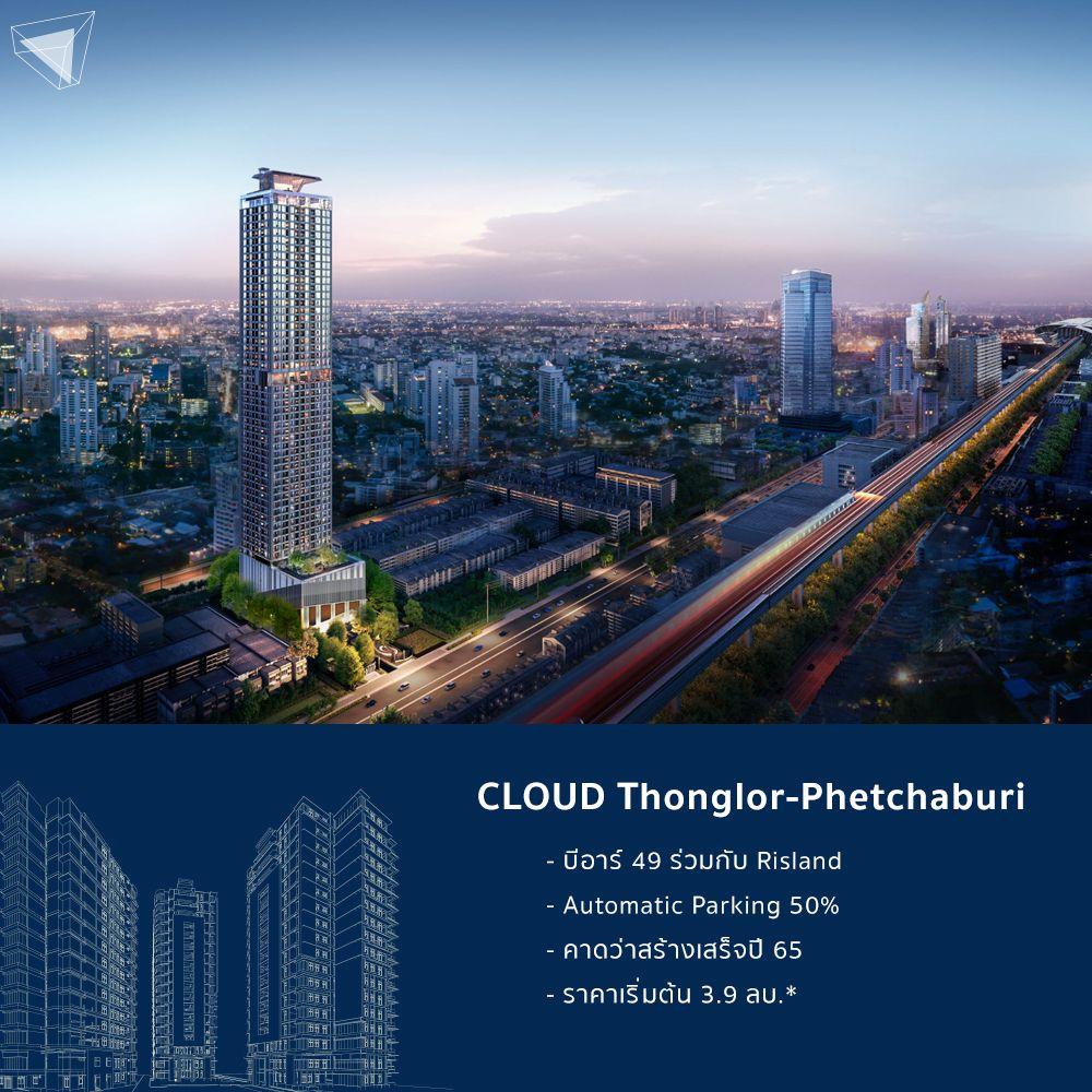 คอนโด ทองหล่อ CLOUD Thonglor-Phetchaburi