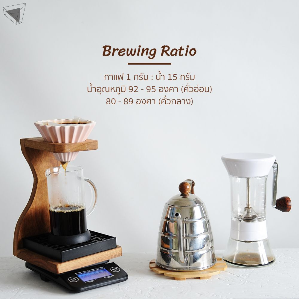 ดริปกาแฟกินเอง ขั้นที่ 2. Brewing Ratio