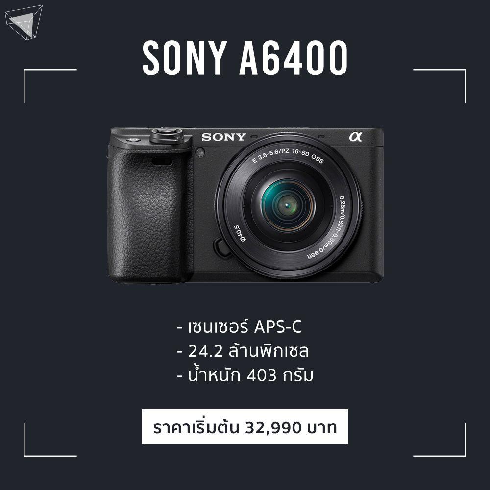 กล้อง mirrorless Sony A6400 เทพเรื่องโฟกัส