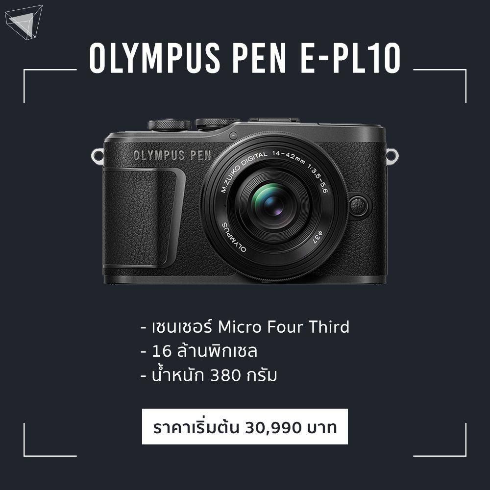 3. Olympus Pen E-PL10 กล้องสายเซลฟี่