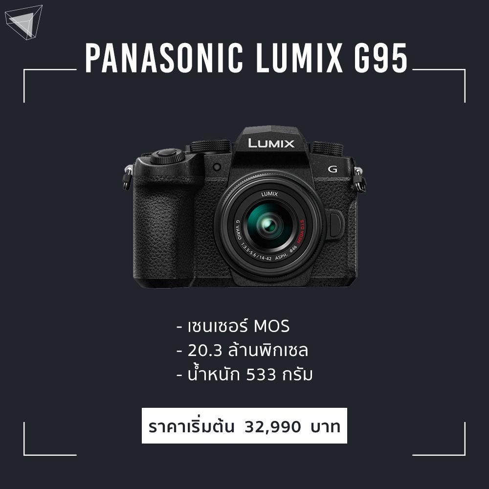 4. กล้อง mirrorless ถ่าย Vlog Panasonic Lumix G95