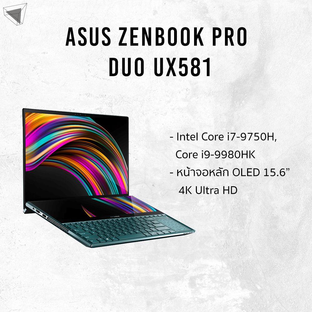 แนะนำโน้ตบุ๊ก งานกราฟิก 1. ASUS ZenBook Pro Duo UX581