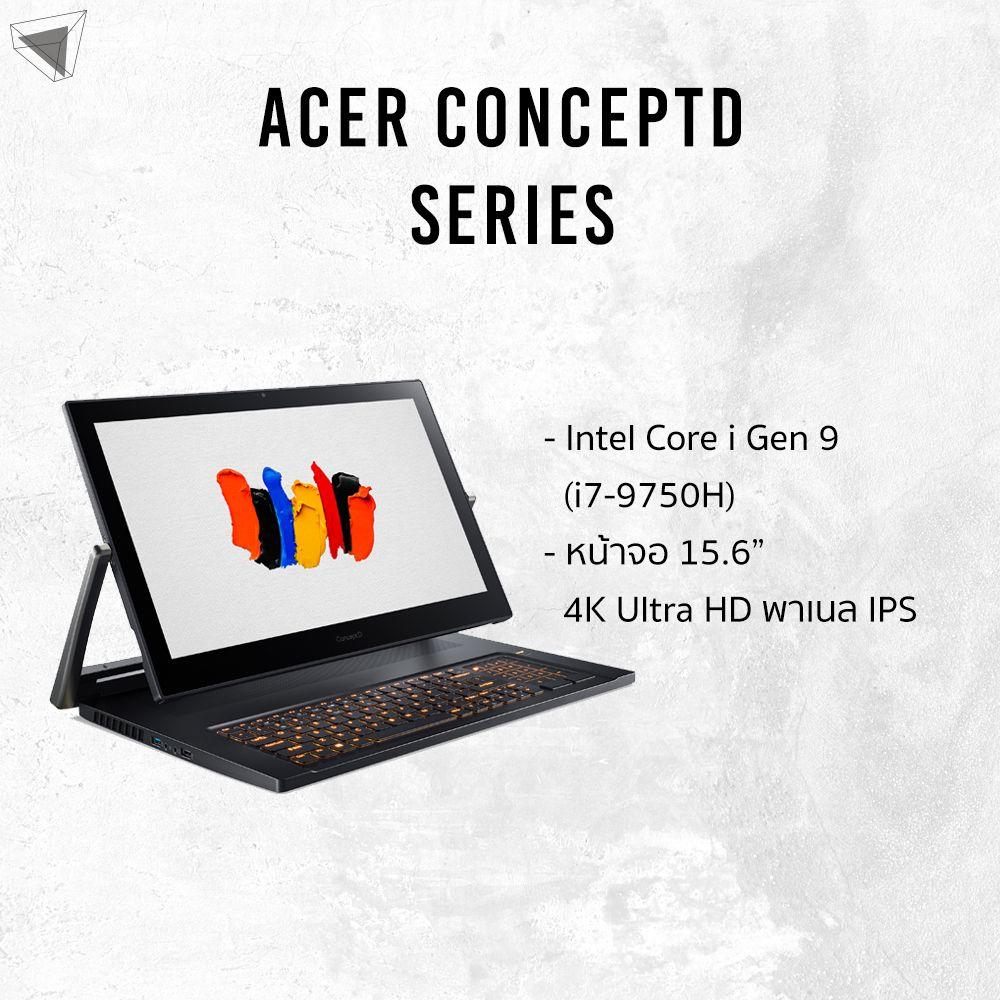 แนะนำโน้ตบุ๊ก งานกราฟิก 2. Acer ConceptD Series