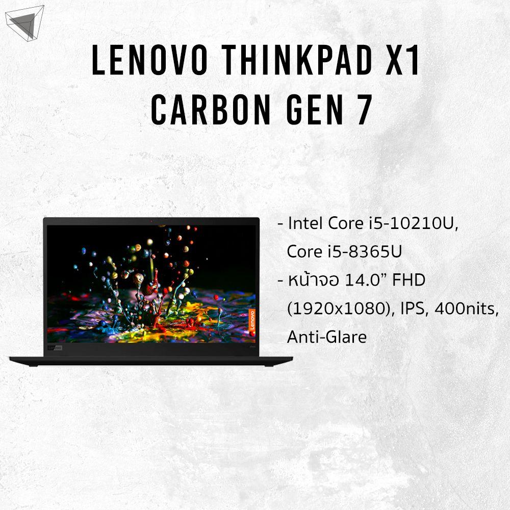 แนะนำโน้ตบุ๊ก งานกราฟิก 3. Lenovo ThinkPad X1 Carbon Gen 7