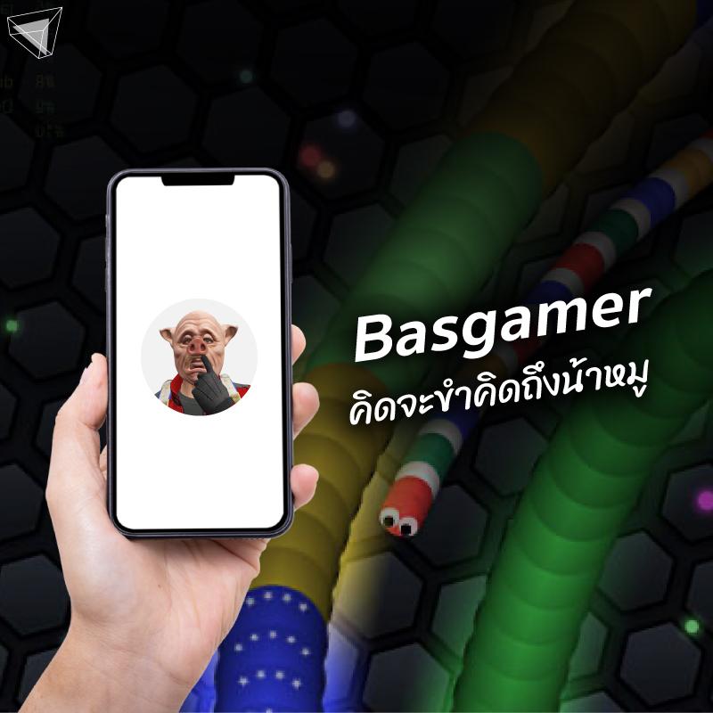 นักแคสเกม น้าหมู ช่อง Basgamer