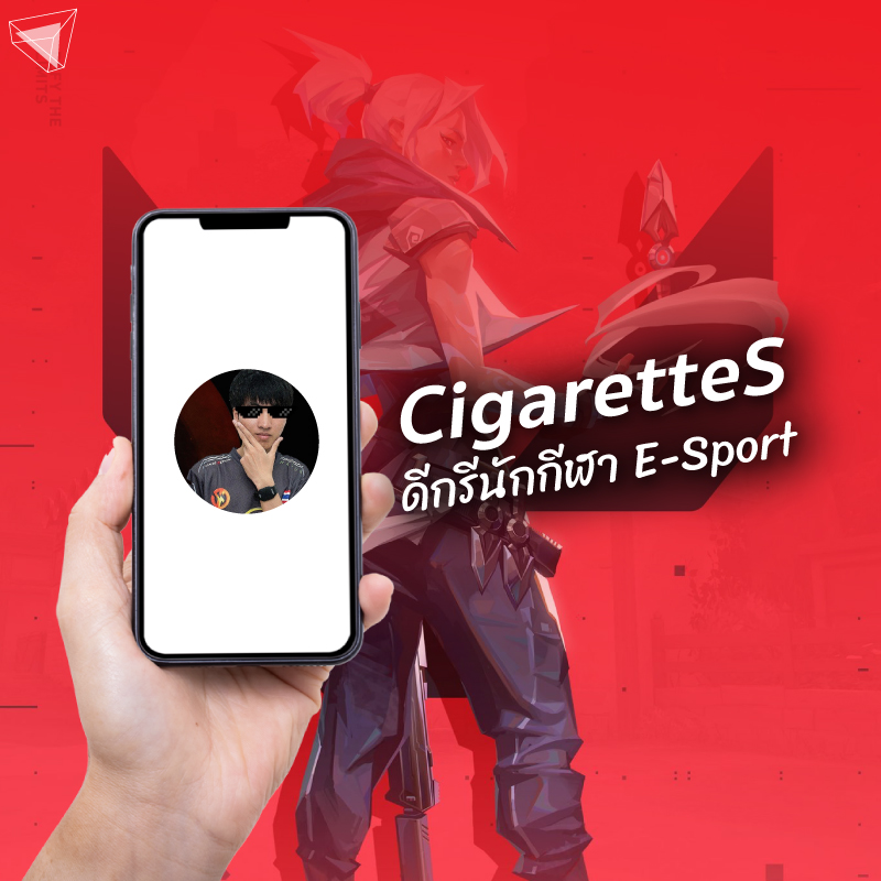 นักแคสเกมระดับนักกีฬา E-Sport CigaretteS