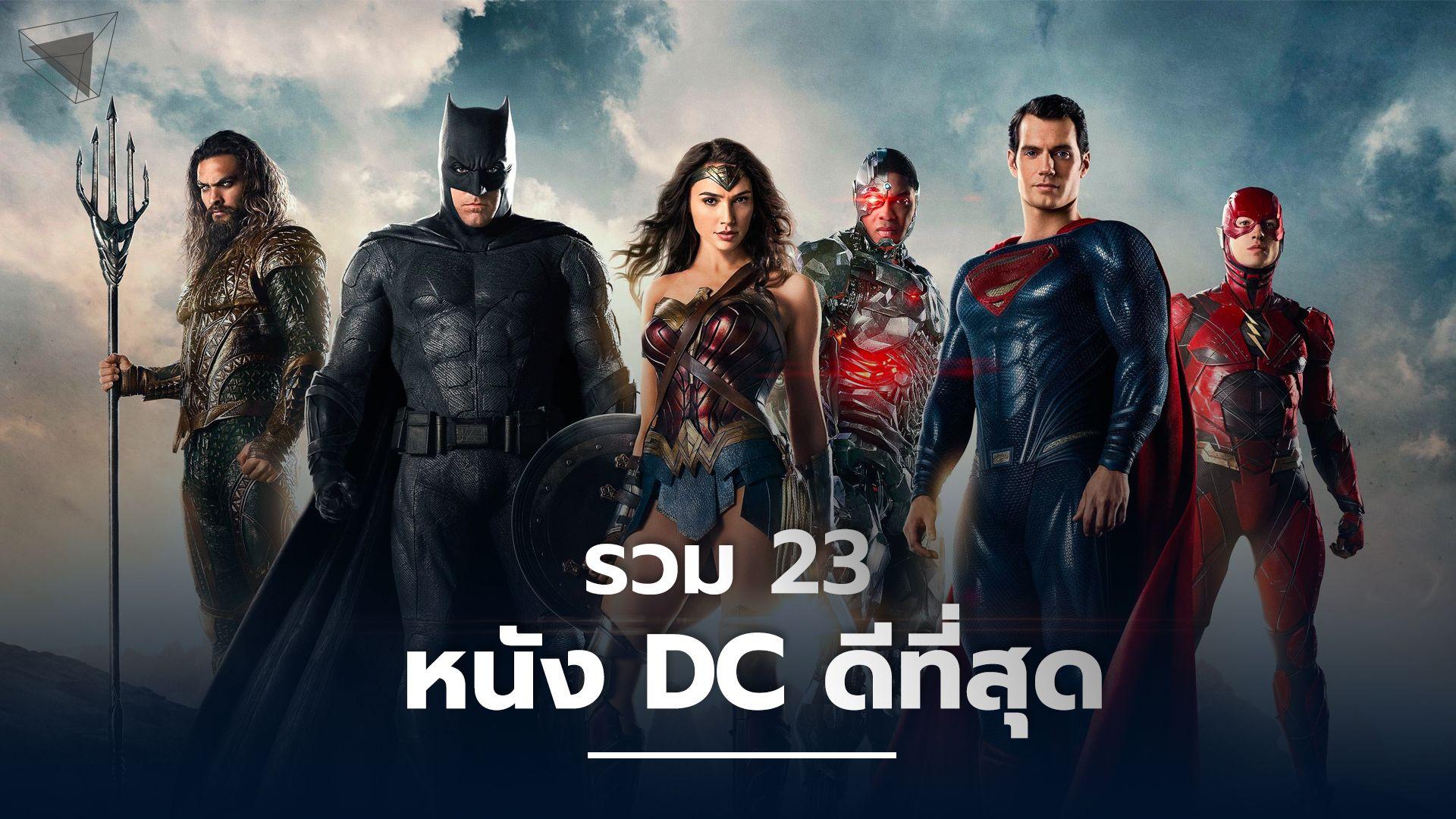 รวมหนัง DC