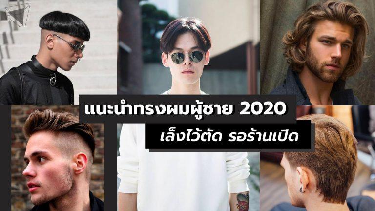 ทรงผมผู้ชาย 2020