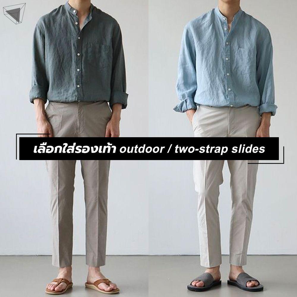 เสื้อคอจีนใส่คู่กับรองเท้า outdoor