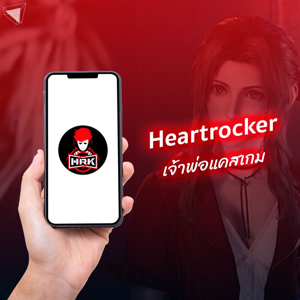 """Heartrocker"" นักแคสเกมแห่งวงการ"