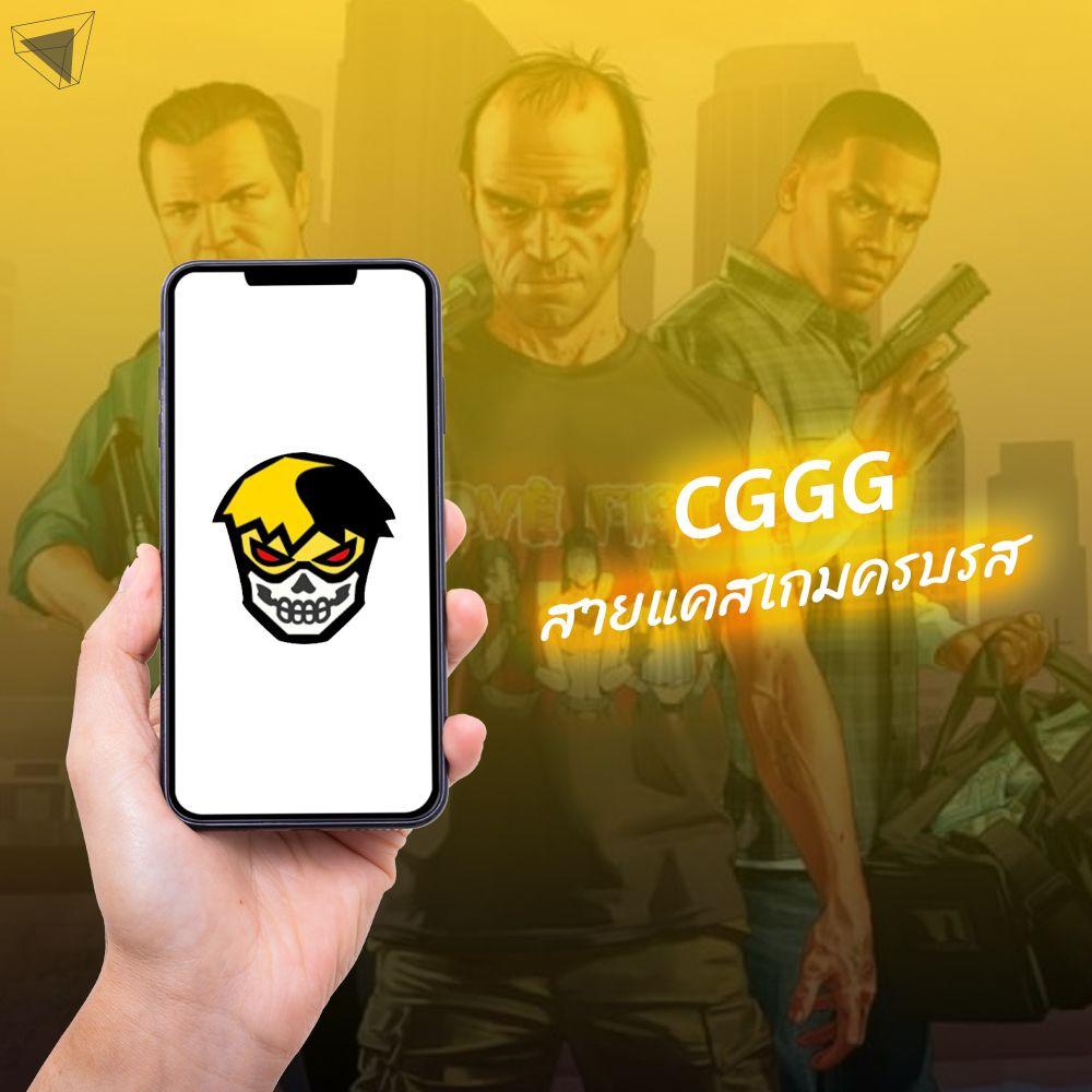 """เซียน Free Fire ต้องนักแคสเกม Channel """"CGGG"""""""