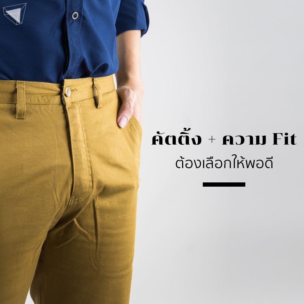 วิธีเลือกกางเกงชิโน