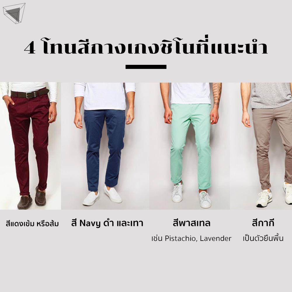 สีของกางเกงชิโน