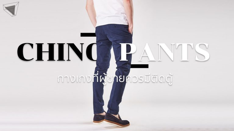 กางเกงชิโน