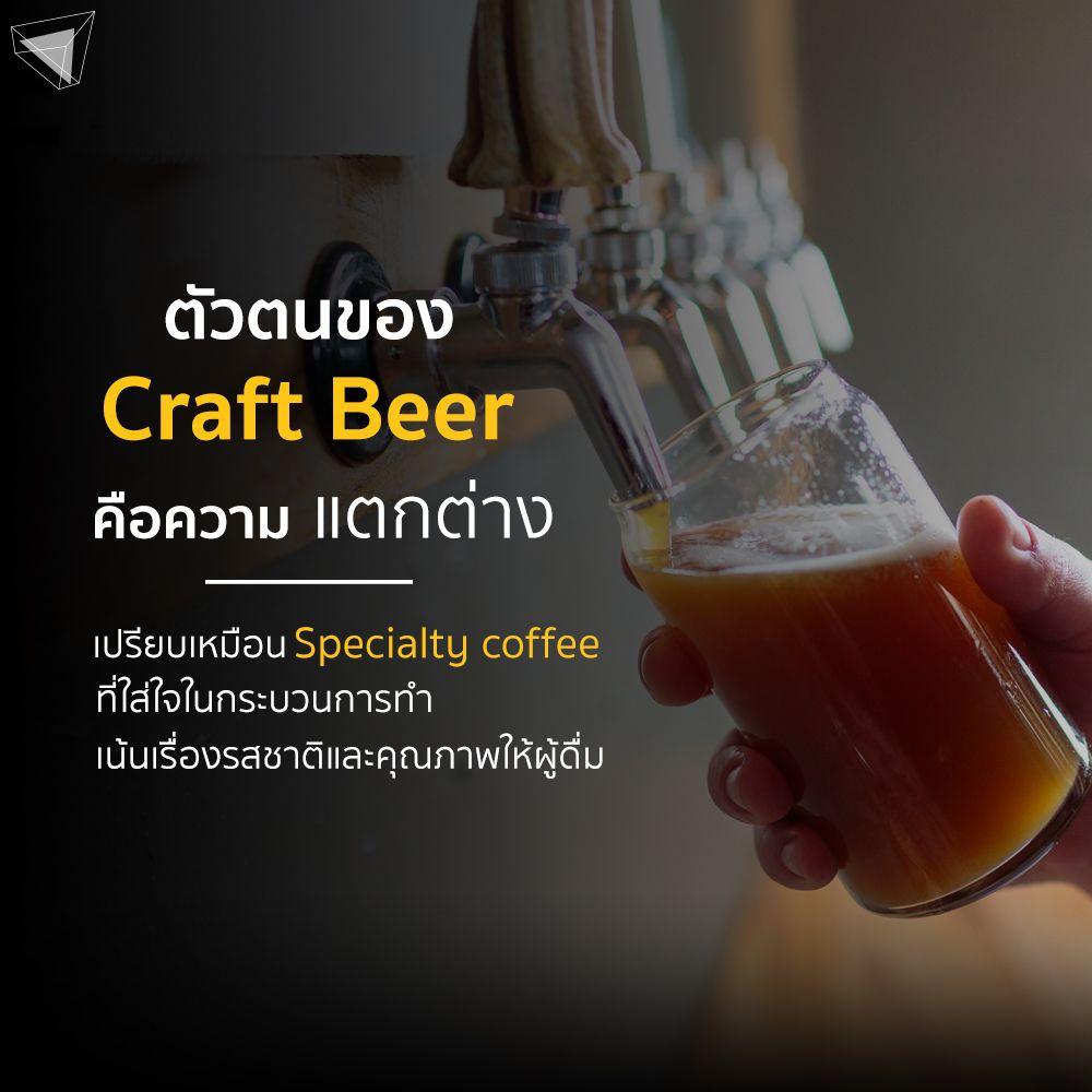 คราฟต์เบียร์ (Craft Beer) ต่างจาก เบียร์สดหรือเบียร์ขวดยังไง ?