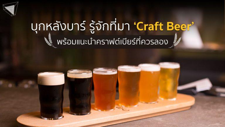 คราฟต์เบียร์ (craft beer) คืออะไร